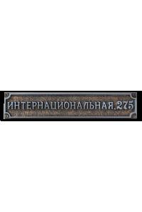 Адресная табличка А-01