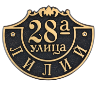 Адресная табличка А-02