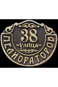 Адресная табличка А-200