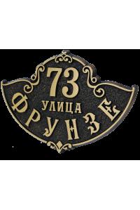Адресная табличка А-250