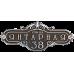 Адресная табличка А-300