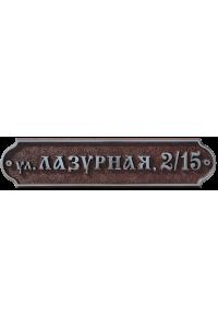 Адресная табличка Б-300