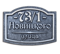 Адресная табличка Б-380