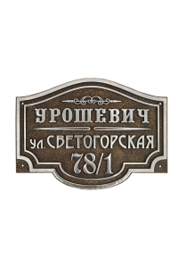 Адресная табличка Д-25