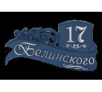 Адресная табличка К-80