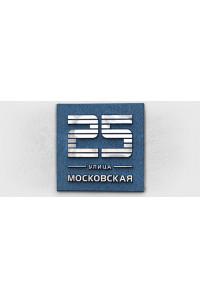 Адресная табличка ХТ-30