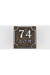Домовой знак А-06